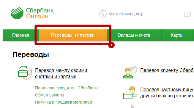 Как перевести деньги с карты Сбербанка на телефон через Сбербанк Онлайн