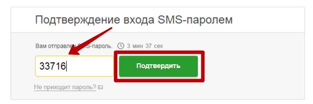 Регистрация в Сбербанк Онлайн на сайте