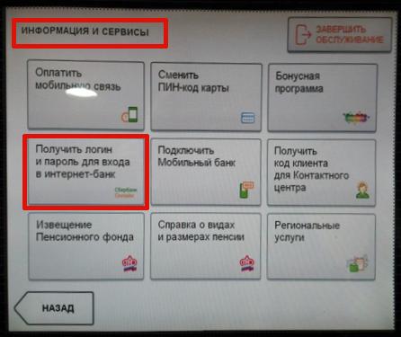 Регистрация в Сбербанк Онлайн в банкомате