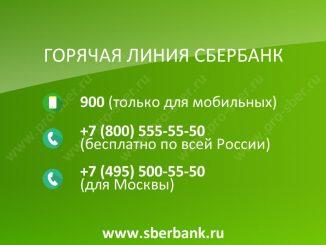 Телефон горячей линии Сбербанка
