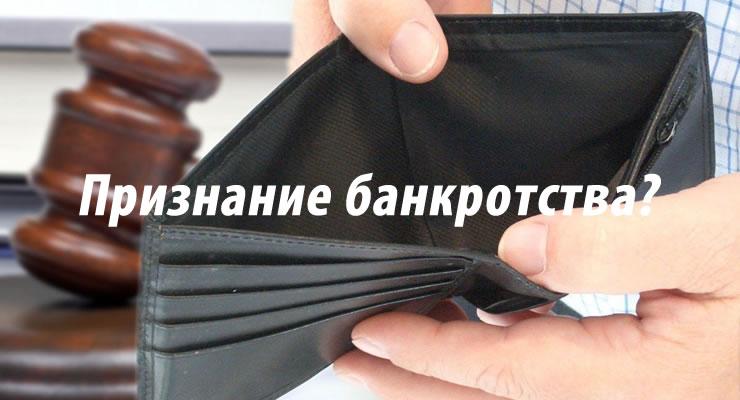 Признание банкротства - тоже выход